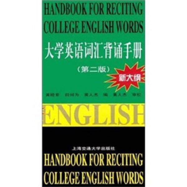 大学英语词汇背诵手册