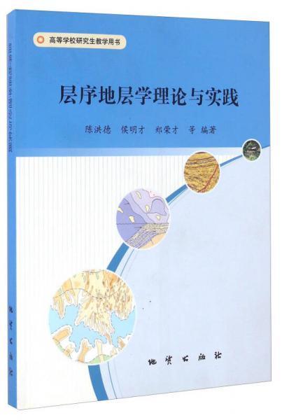 层序地层学理论与实践/高等学校研究生教学用书