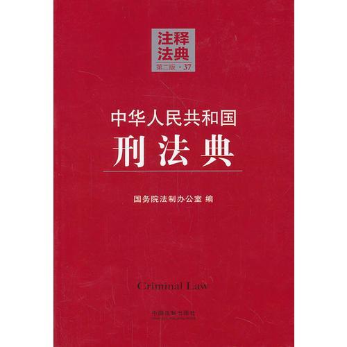 注释法典(37):中华人民共和国刑法典(第2版)