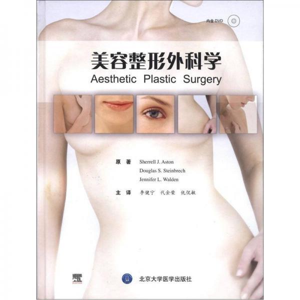 美容整形外科学