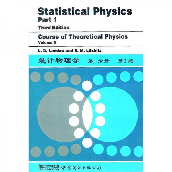 统计物理学