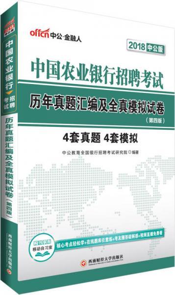 中公版·2018中国农业银行招聘考试:历年真题汇编及全真模拟试卷(第4版)