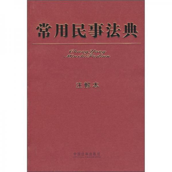 常用民事法典(注解本)