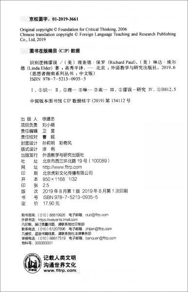 识别逻辑谬误(中文版)/思想者指南系列丛书