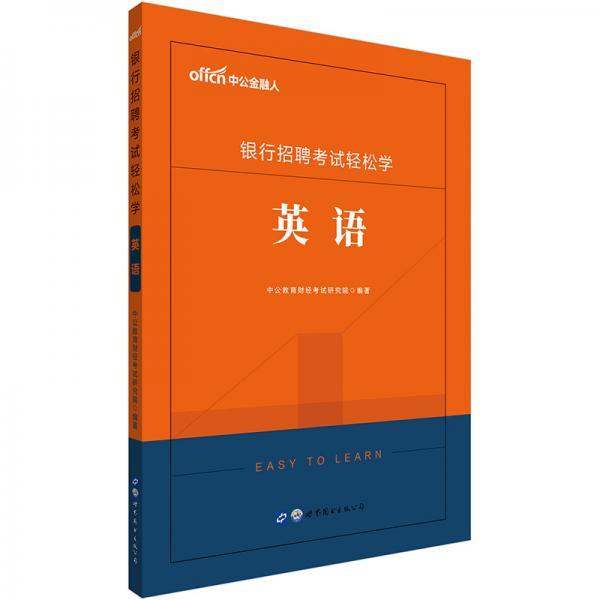 中公教育2020银行招聘考试轻松学:英语