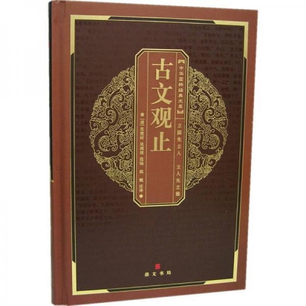 中华国粹经典文库:古文观止