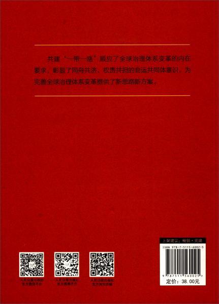 """""""一带一路""""倡议/新时代新思想标识性概念丛书"""