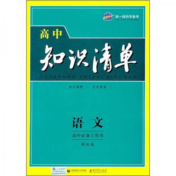 曲一线科学备考·高中知识清单:语文(高中必备工具书)(课标版)