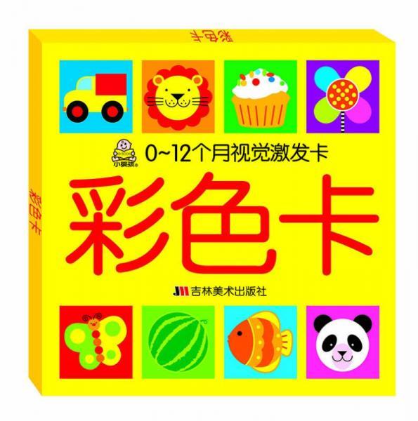小婴孩·0-12个月视觉激发卡:彩色卡