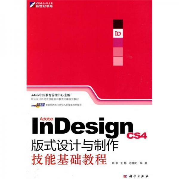 Adobe InDesign CS4版式设计与制作技能基础教程