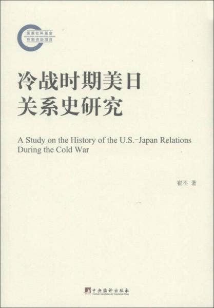 冷战时期美日关系史研究