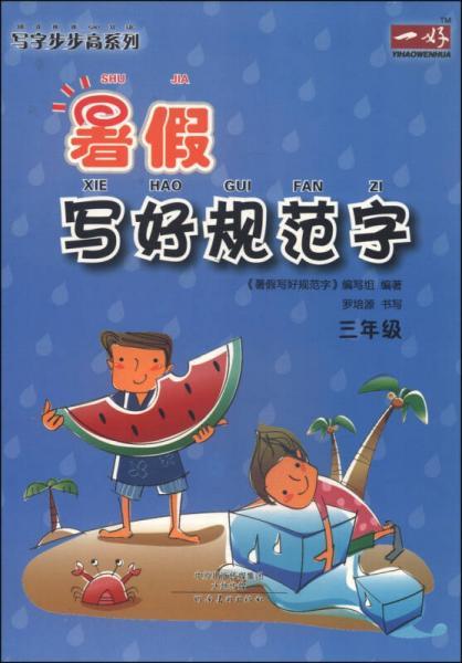 写字步步高系列:暑假写好规范字(三年级)