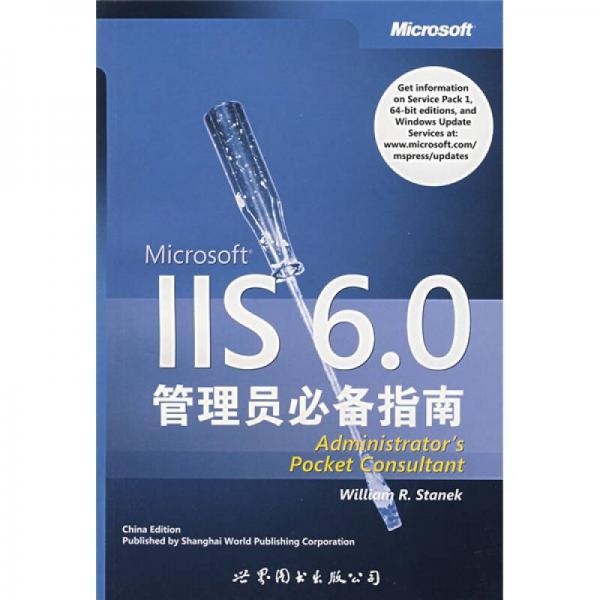 微软计算机图书系列(英文影印版):IIS6.0管理员必备指南
