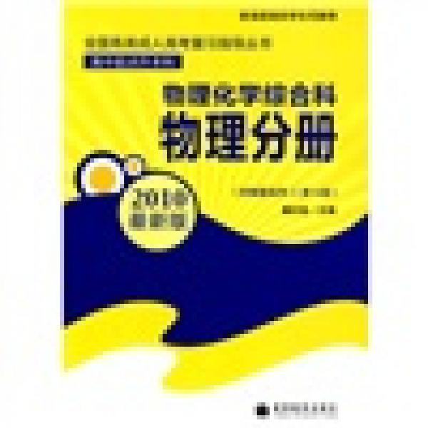 全国各类成人高考复习指导丛书·物理化学综合科:物理分册(高中起点升本科)(第14版)(2010新版)