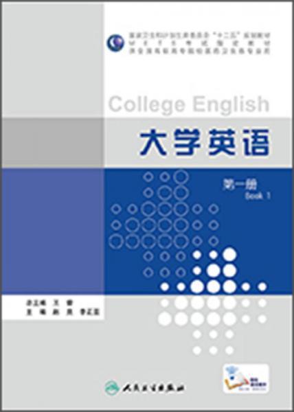大学英语(第一册)