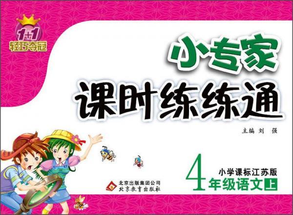 1+1轻巧夺冠·小专家课时练练通:4年级语文(上)(小学课标江苏版)(2013秋)