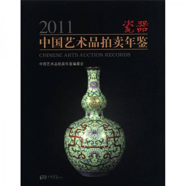 2011中国艺术品拍卖年鉴:瓷器