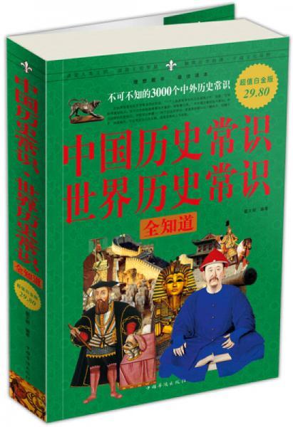 中国历史常识·世界历史常识全知道:不可不知的3000个中外历史常识(超值白金版)