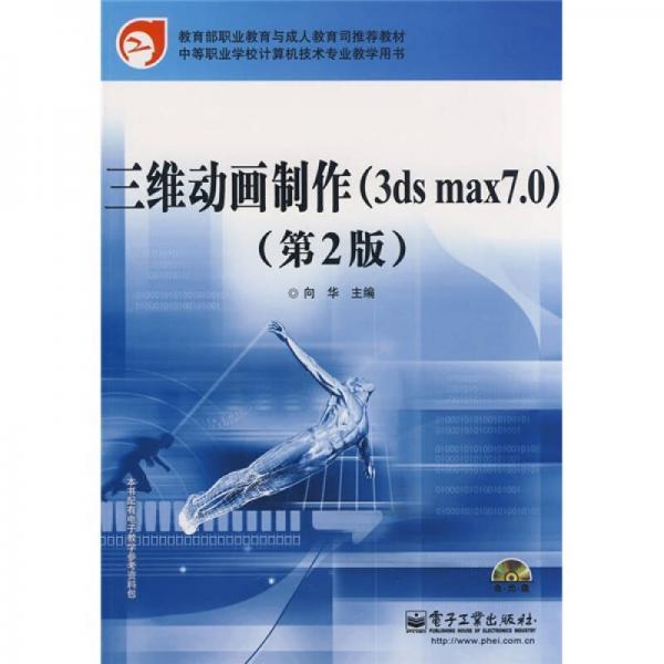 三维动画制作(3ds max7.0)(第2版)