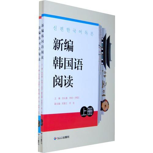 新编韩国语阅读(上、下)