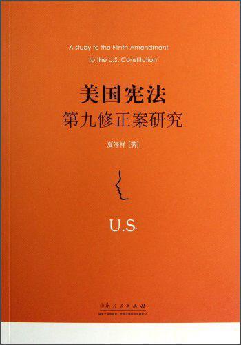美国宪法第九修正案研究