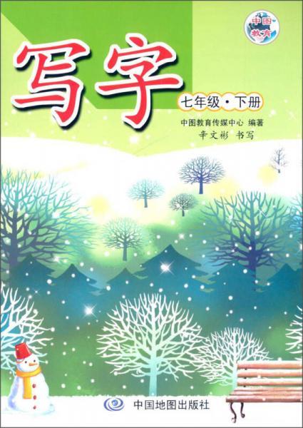 中国教育:写字(七年级·下册)