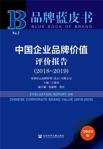 品牌蓝皮书:中国企业品牌价值评价报告(2018-2019)