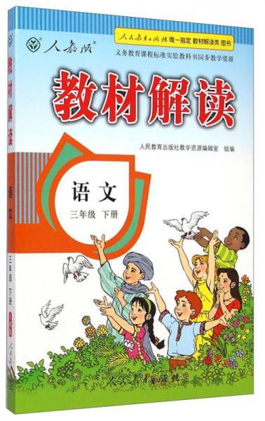 教材解读:语文(三年级下册 人教版)