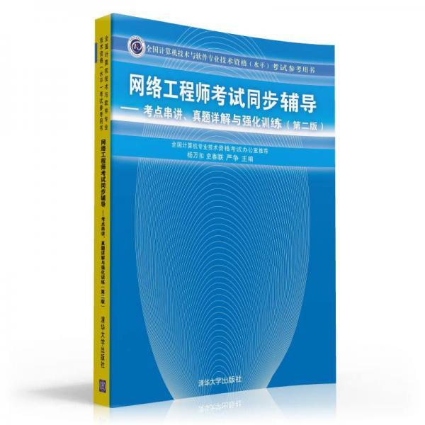网络工程师考试同步辅导:考点串讲、真题详解与强化训练(第2版)
