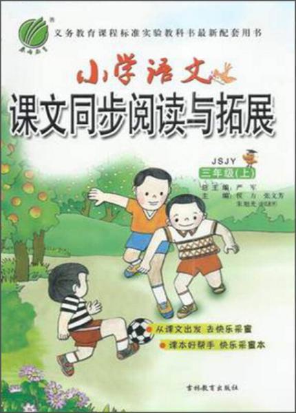 春雨教育·小学语文课文同步阅读与拓展:三年级上(JSJY 2015年秋)