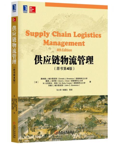 供应链物流管理(原书第4版)