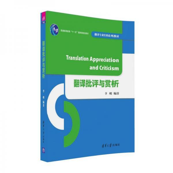 翻译批评与赏析/翻译专业经典系列教材