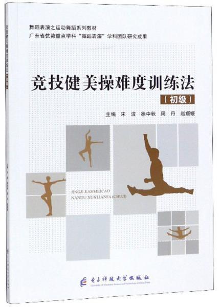 竞技健美操难度训练法(初级)/舞蹈表演之运动舞蹈系列教材