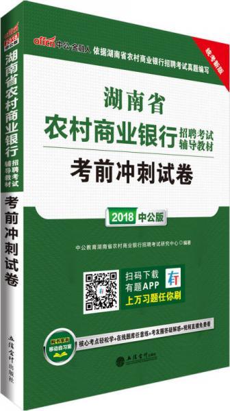 中公版·2018湖南省农村商业银行招聘考试辅导教材:考前冲刺试卷