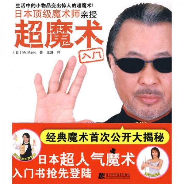 日本顶级魔术师亲授超魔术入门
