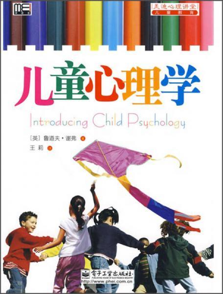 儿童心理学
