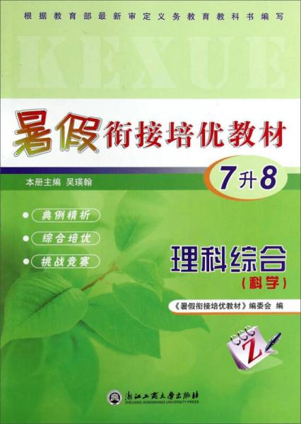 暑假衔接培优教材:理科综合(七升八年级 科学)
