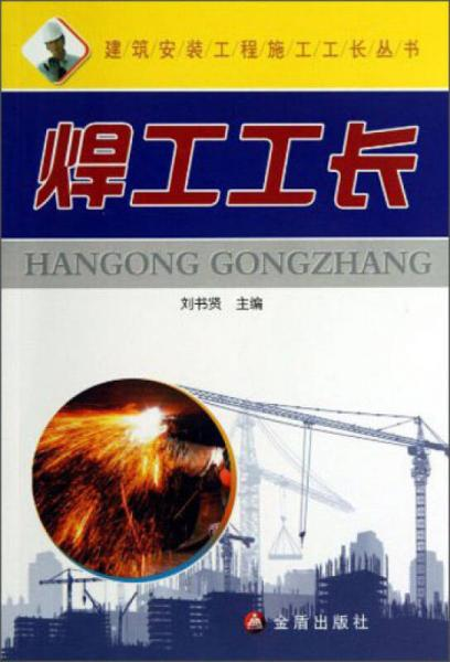 建筑安装工程施工工长丛书:焊工工长