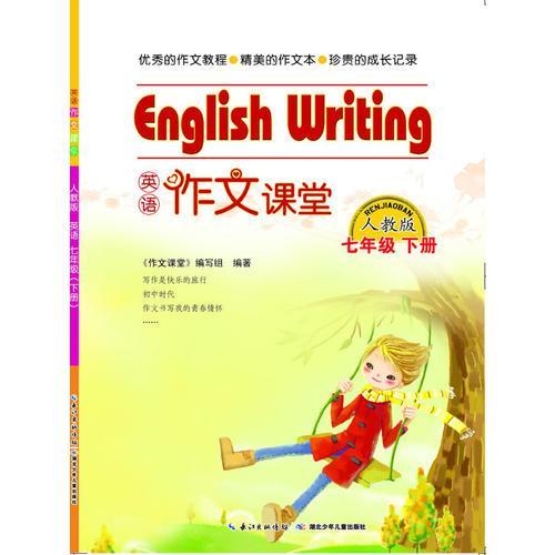 作文课堂 七年级英语下册(人教版)