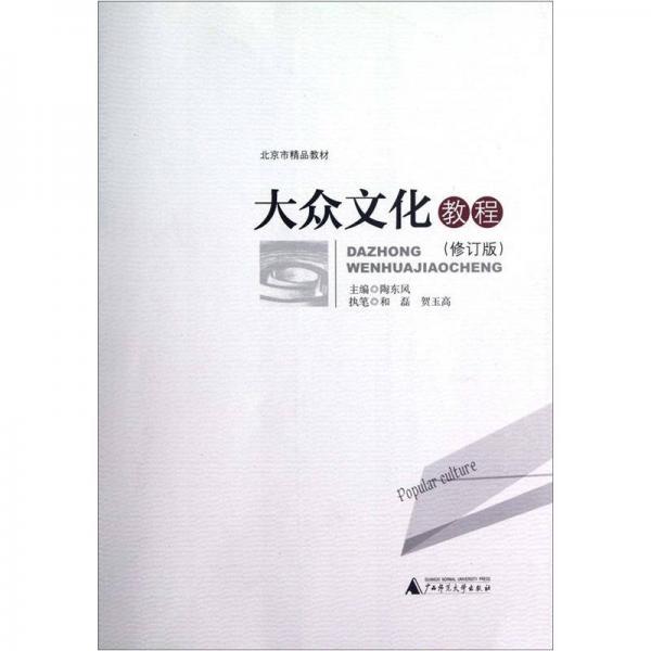 大众文化教程(修订版)
