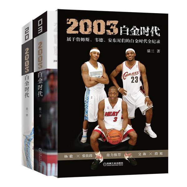 2003白金时代:属于詹姆斯、韦德、安东尼们的白金时代全纪录