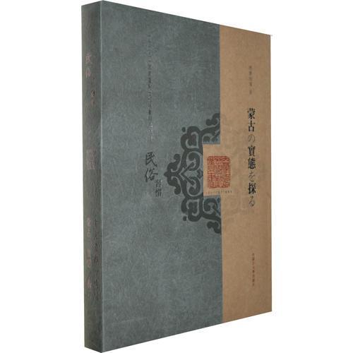 内蒙古外文历史文献丛书.民俗习惯