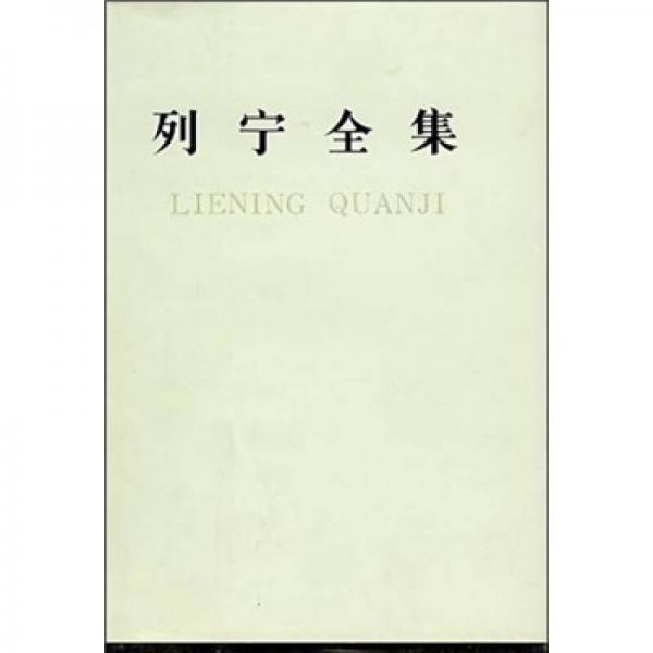 列宁全集(34)