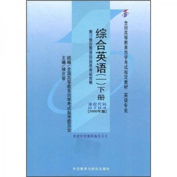 全国高等教育自学考试指定教材:综合英语1(下册)