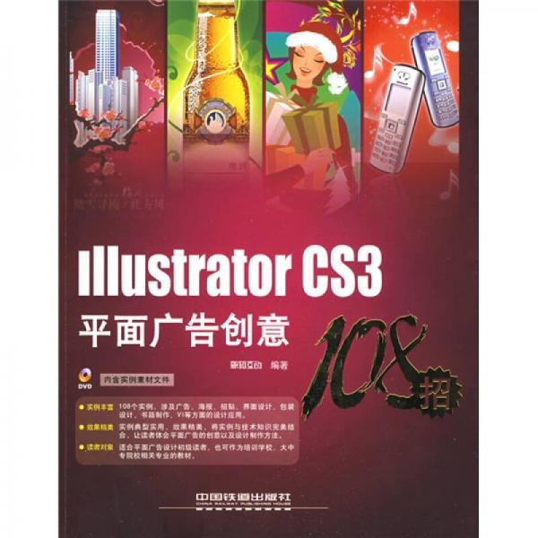 IllustratorCS3平面广告创意108招