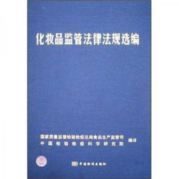 化妆品监管法律法规选编