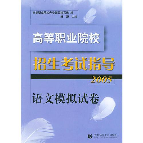 高等职业院校招生考试指导(2005)·语文模拟试卷