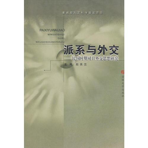 派系与外交——民国时期对日外交思想研究(赵英兰)