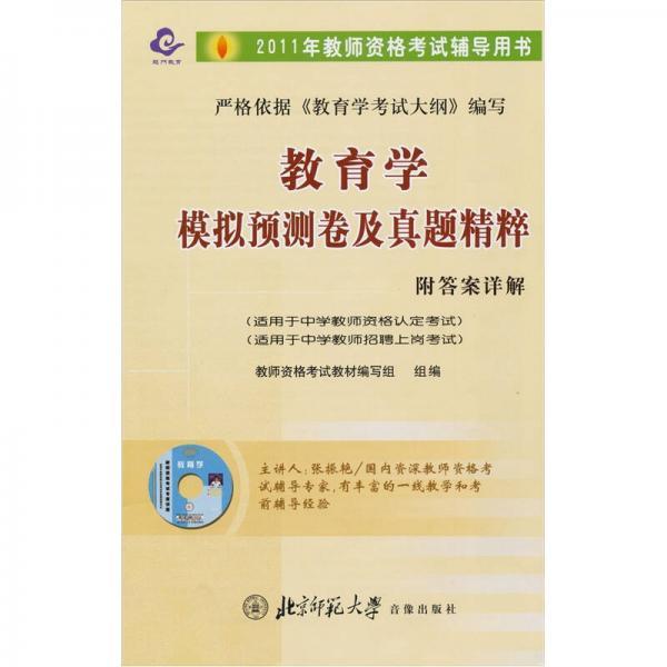 2011年教师资格考试辅导用书:教育学模拟预测卷及真题精粹(中学版)