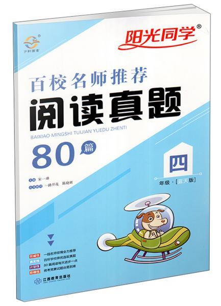 阳光同学百校名师推荐阅读真题80篇(四年级蓝天版)